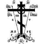 Крест схимнический или 'Голгофский'