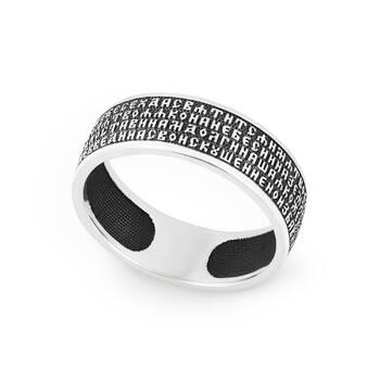Серебряное кольцо с молитвой отче наш KLS03