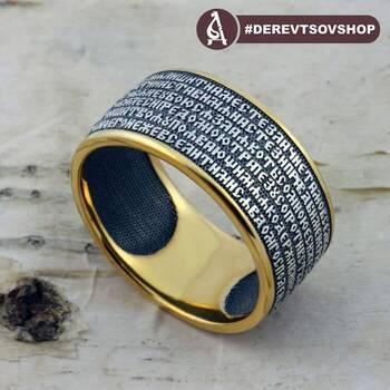 """Кольцо с молитвой """"22 Псалом  Давида"""" (серебряное с позолотой) KLSP02"""