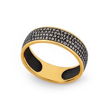Кольцо с молитвой Отче Наш серебряное с позолотой KLSP03