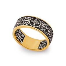 Православное кольцо молитва за Родных и ближних (серебряное с позолотой) KLSP07