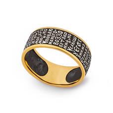 """Православное кольцо молитва """"Псалом 90"""" (серебряное с позолотой) KLSP08"""
