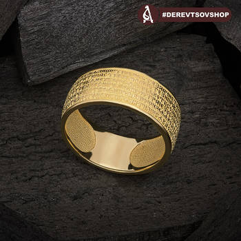 """Золотое кольцо с молитвой """"22 Псалом Давида"""" KLZ0202"""