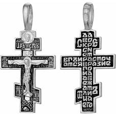 Православный крест для крещения мальчика - Распятие Иисуса христа с молитвой ко Кресту (арт. 21111-112)