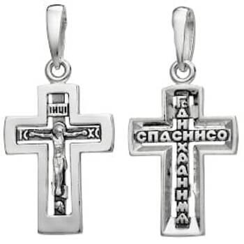 Православный крест - Распятие Иисуса Христа с молитвой Спаси и сохрани (арт. 21111-194)