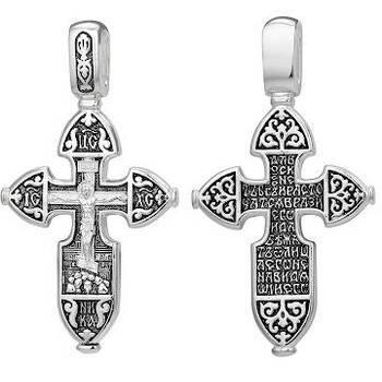 Серебряный крест - Распятие Иисуса христа с молитвой ко Кресту (арт. 21111-216)