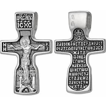 Серебряный крестик «Распятие Иисуса христа с молитвой ко Кресту» (арт. 21111-256)