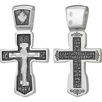 Серебряный крест - Распятие Иисуса христа с молитвой ко Кресту (арт. 21111-36)