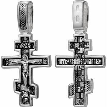 Восьмиконечный православный крест - Распятие Иисуса христа с молитвой ко Кресту (арт. 21111-73)