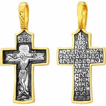 Крест серебряный православной: Распятие Иисуса христа с молитвой ко Кресту (арт. 21112-113)