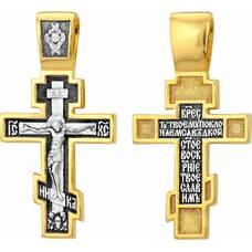 Серебряный крест - Распятие Иисуса христа с молитвой ко Кресту (арт. 21112-12)