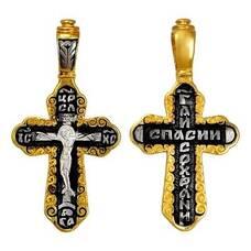 Православный крест - Распятие Иисуса Христа с молитвой Спаси и сохрани (арт. 21112-133)