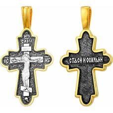 Православный крест - Распятие Иисуса Христа с молитвой Спаси и сохрани (арт. 21112-134)
