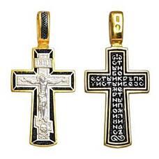 """Нательный крест (мужской) - Распятие Иисуса Христа с молитвой """"Трисвятое"""" (арт. 21112-152)"""