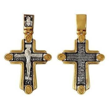Крест из серебра мужской с позолотой - Распятие Иисуса христа с молитвой ко Кресту (арт. 21112-168)