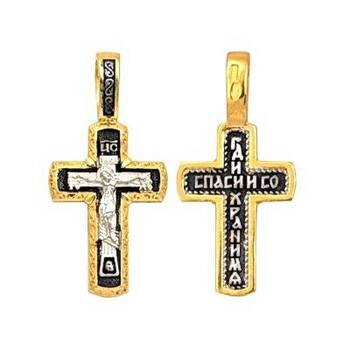 Серебряный крест - Распятие Иисуса Христа с молитвой Спаси и сохрани (арт. 21112-182)