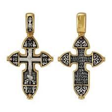 Серебряный крест - Распятие Иисуса христа с молитвой ко Кресту (арт. 21112-216)