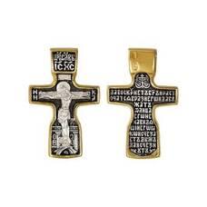 Крестик православный: Распятие Иисуса христа с молитвой ко Кресту (арт. 21112-256)