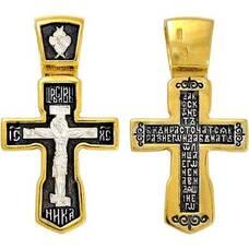 Православный крест - Распятие Иисуса христа с молитвой ко Кресту (арт. 21112-36)