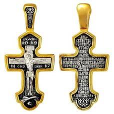 Православный крест восьмиконечный - Распятие Иисуса христа с молитвой ко Кресту (арт. 21112-60)