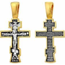 """Нательный крест - Распятие Иисуса Христа с молитвой """"Отче Наш"""" (арт. 21112-70)"""