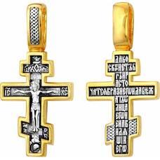 Православный крест - Распятие Иисуса христа с молитвой ко Кресту (арт. 21112-73)