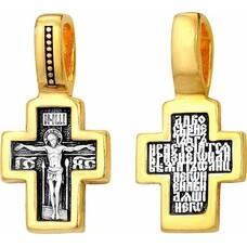 Крестик детский для крещения серебряный с позолотой - Распятие Иисуса христа с молитвой ко Кресту (арт. 21112-83)