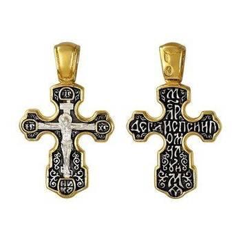 Серебряный крестик с позолотой Распятие Иисуса Христа с молитвой (арт. 21112-85)