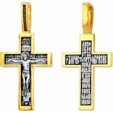 Нательный крест православный из серебра: Распятие Иисуса христа с молитвой ко Кресту (арт. 21112-92)