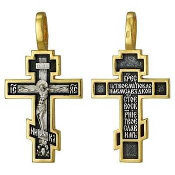 Православный нательный крестик восьмиконечный - Распятие Иисуса христа с молитвой ко Кресту (арт. 21112-95)