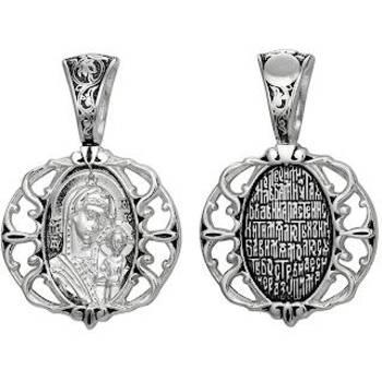 Иконка нательная Казанская Божьей Матери с молитвой (арт. 21211-60)