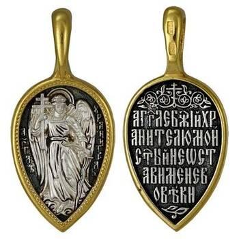 Образ Ангела Хранителя с молитвой (арт. 21212-15)