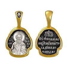 Нательная икона (образок) Николай Чудотворец (арт. 21212-3)