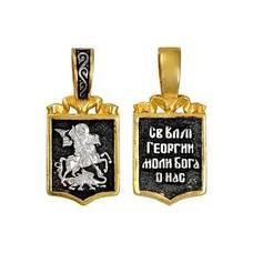 Нательная иконка Георгий Победоносец (арт. 21212-41)
