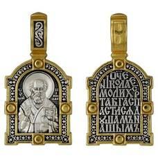 Нательная икона (образок) Николай Чудотворец с молитвой (арт. 21212-48)
