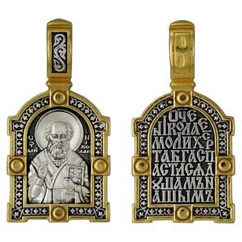 Нательный образок Николай Чудотворец с молитвой (арт. 21212-48)