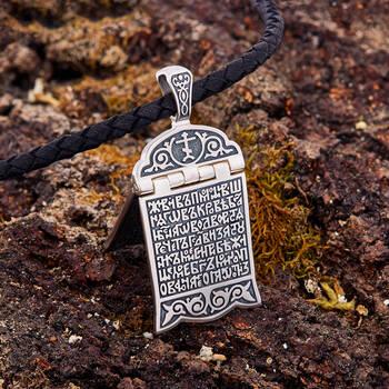 Кулон 90 Псалом (Живый в помощи) из серебра с чернением (арт. 21211-63)