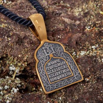 Подвеска-иконка Георгий Победоносец с молитвой серебряный с позолотой (арт. 21212-4)