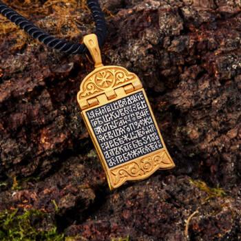 Кулон 90 Псалом (Живый в помощи) с позолотой (арт. 21212-63)