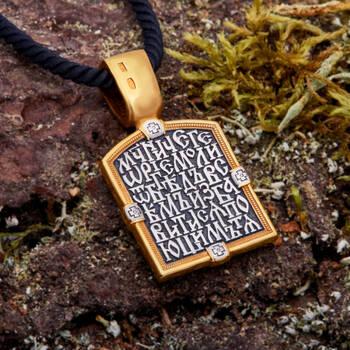 Нательная икона из серебра с позолотой: Георгий Победоносец с молитвой (арт. 21212-8)