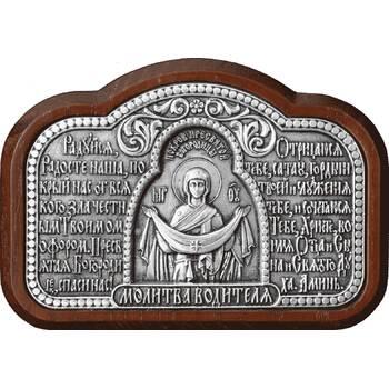 Икона в машину с молитвой водитя и образом иконы Покров Пресвятой Богородицы в серебре (арт. 12240225)