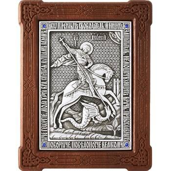 Икона Георгий Победоносец в серебре и деревянной рамкой (арт. 12240324)