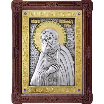 Икона Серафим Саровский в серебре с позолотой и деревянной рамке (арт. 12240401)