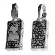 Подвеска «Кирпичик Спиридона Тримифунтского с молитвой» из серебра Ag 925 (арт. 13121-503)