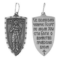 Натальная иконка серебряная Ag 925 «Георгий Победоносец» (арт. 13121-603)