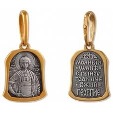 Подвеска серебро Ag 925 «Георгий Победоносец» (арт. 13122-180)