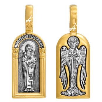 Подвеска «Сергий Радонежский» серебряная Ag 925 (арт. 13122-59)