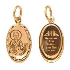Подвеска золотая Au 585 «Николай Чудотворец» (арт. 13123-103)