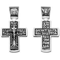 Крест из серебра  «Да воскреснет Бог... » (арт. 13111-164)