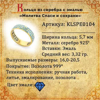 """Кольцо молитва """"Спаси и сохрани"""" серебряное с синей эмалью KLSPE0104"""